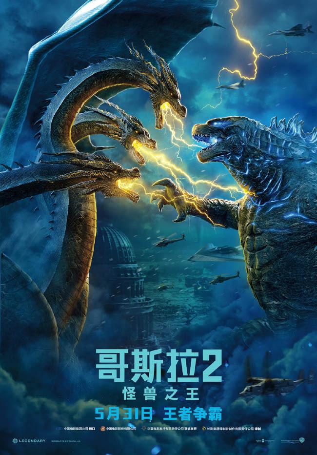 哥斯拉2下载 2019年科幻动作《哥斯拉2:怪兽之王》BD中英双字幕