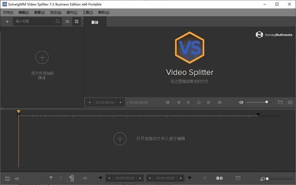 SolveigMM Video Splitter中文版(无损视频编辑器)下载