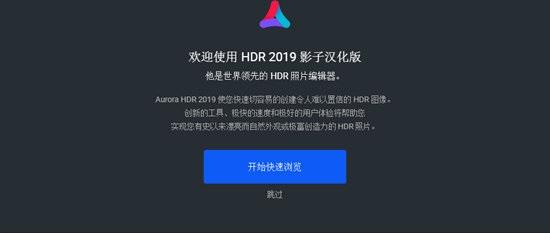 urora HDR 2019中文汉化版下载|HDR照片编辑器 v1.0.0.2549 x64 附安装教程