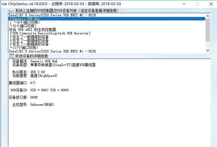 ChipGenius(芯片检测工具)V4.18.0.203 正式版|ChipGenius官方绿色版下载