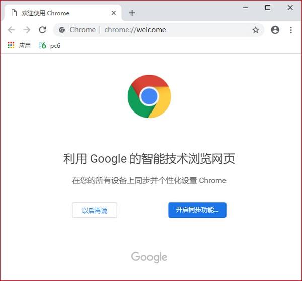 chrome 64下载|Chrome(谷歌浏览器)64位 v78.0.3904.108中文版使用技巧