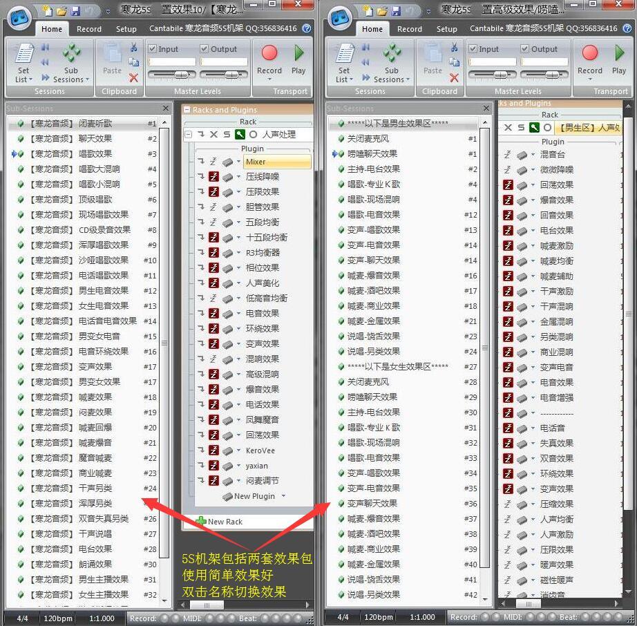 寒龙音频内置外置声卡5S机架效果软件 v4.4 客所思KX2全套5s机架效果