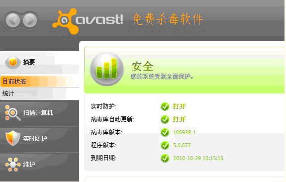 【杀毒软件下载】avast! V9.0.2005 RC3 简体中文版/免费安装版