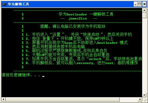 华为一键解锁工具官方绿色下载|华为一键解锁工具免费下载|一键解锁工具下载