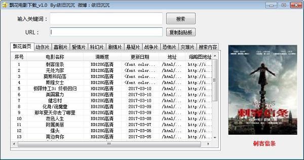 飘花电影下载工具 v1.0官方绿色下载|飘花电影下载工具最新版下载|飘花电影下载工具免费下载