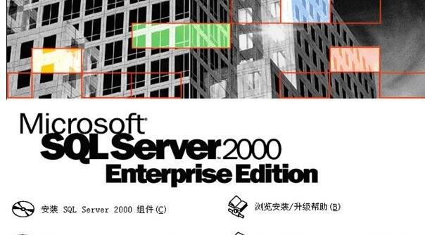 ms sql 2000 4合一中文版下载|sql2000关系数据库管理系统