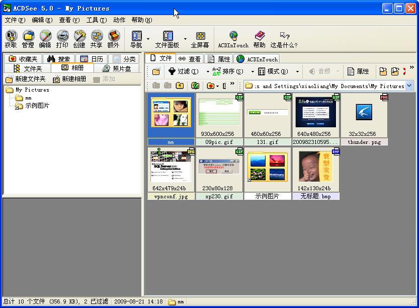 大眼睛看图软件下载| 看图大眼睛 v5.0 简体中文官方版