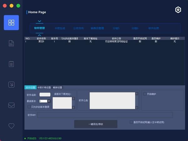 黑羽网络验证下载|EXE文件加密络验证系统v1.0免费版
