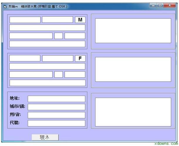 美国地址生成工具下载|地址生成软件V1.0绿色免费版