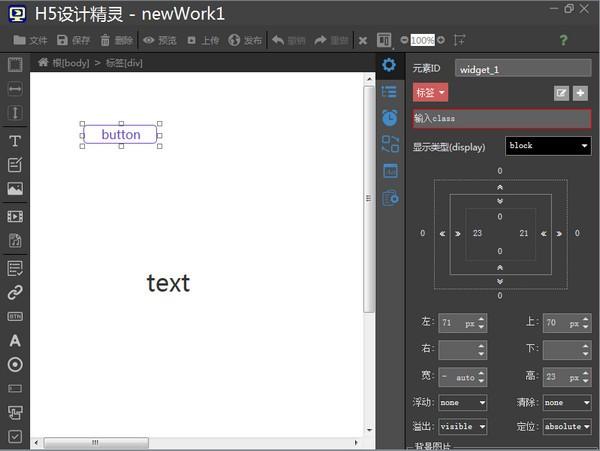 H5设计精灵下载|HTML5网页制作工具 v1.0.7免费版