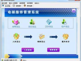 电梯维修管理系统下载|维修管理软件官方版