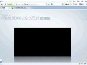 360安全浏览器下载|360浏览器官方版