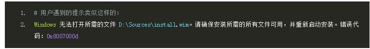 使用U盘装机提示无法打开所需文件D : \ Sources \ install.wim 的解决办法