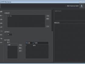 Cute Http File Server(文件共享服务器软件)v2.0免费版
