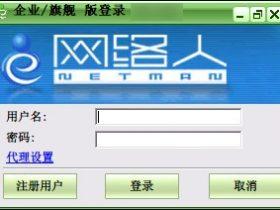 网络人远程控制软件企业版下载|网络人企业版最新版