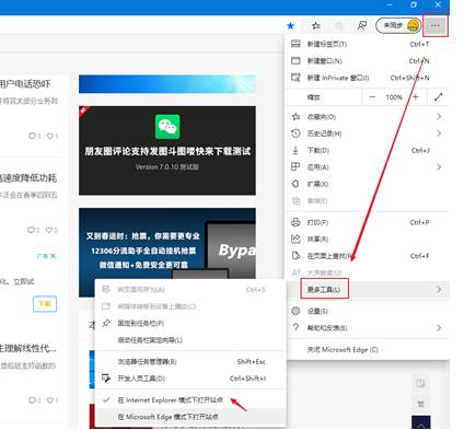 使用IE模式加载解决各种网银和老旧网站不兼容问题