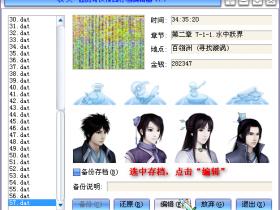 仙剑4秋天修改器v1.11