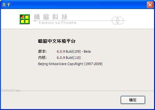 晴窗中文大侠 6.0正式版