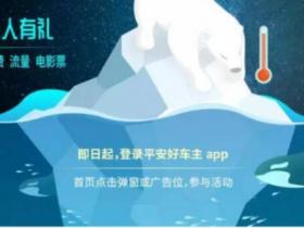 平安好车主app下载v3.73.2安卓版