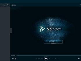 海康播放器(VSPlayer)下载 v7.4.3官方版