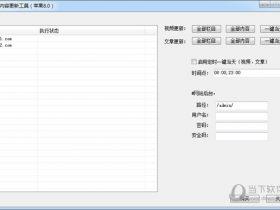 CMS内容更新工具下载V1.0 绿色免费版
