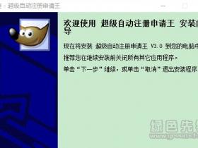 超级自动注册申请王破解版下载 V3.1.1 免费中文版
