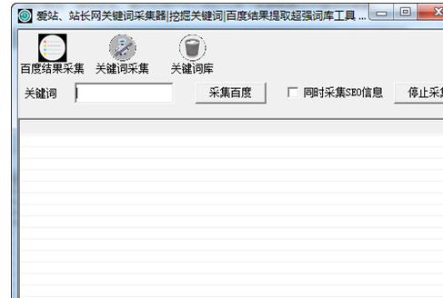 爱站关键词采集工具下载V1.1 免费版