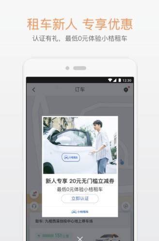 滴滴出行app2020最新版5.4.12 安卓版