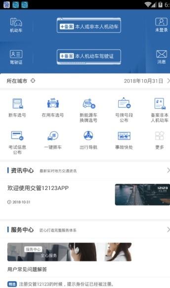 2020交管12123appV2.4.8最新版