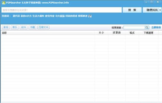 P2Psearcher 珍藏版V3.5 绿色免费版