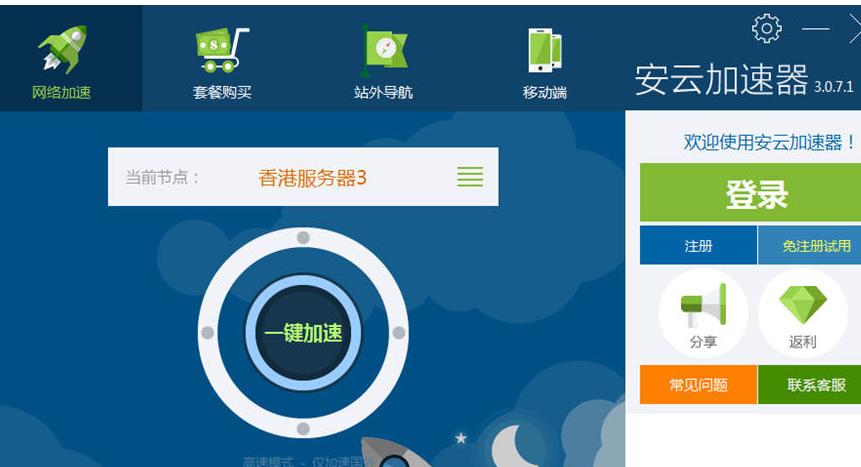 安云加速器下载V3.1.6.1 官方版