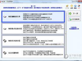SuperRecovery V2.7.1.5 免费破解版