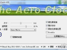 TheAeroClock(桌面时钟)下载 v5.41绿色中文版