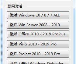 Visio2019产品密钥激活工具免费版下载 32/64位 最新版