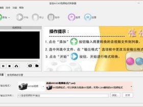 佳佳AVCHD视频格式转换工具下载 v5.8.0.0官方版