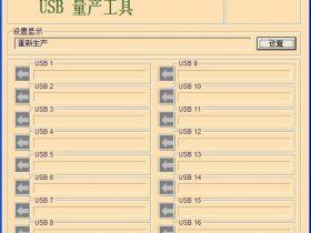 iCreate PDx16下载|u盘量产工具0.5 绿色破解版