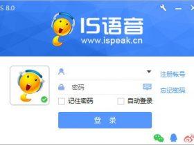 iSpeak(IS语音)下载 v8.1.2005.1304官方最新版