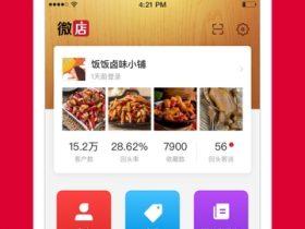 微店店长版2020V9.1.12 官方安卓版