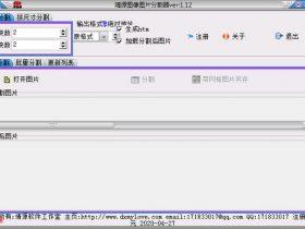 靖源图像图片分割器下载 v1.12官方最新版