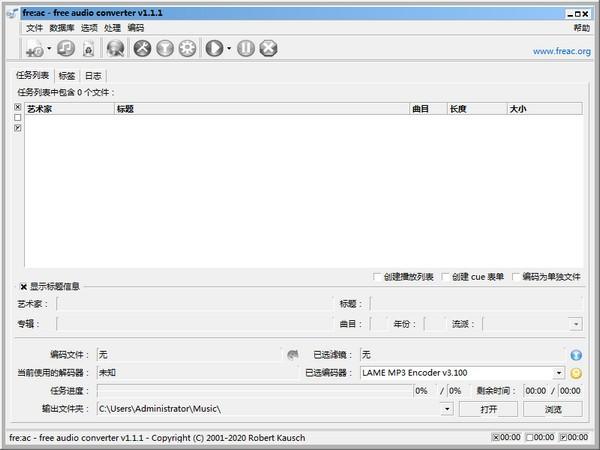 freac软件下载