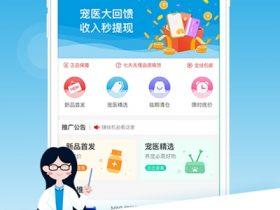 宠医到(宠物商城)app下载v1.0.0安卓版
