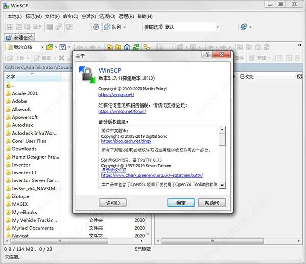 winscp(文件传输软件) v5.17.4免费汉化版下载