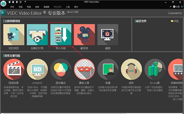 vsdc video editor pro v6.4.5.140免费汉化破解版下载