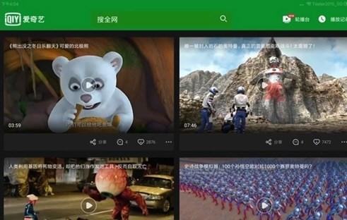 爱奇艺视频HD电脑版下载 V7.9.1 免费版