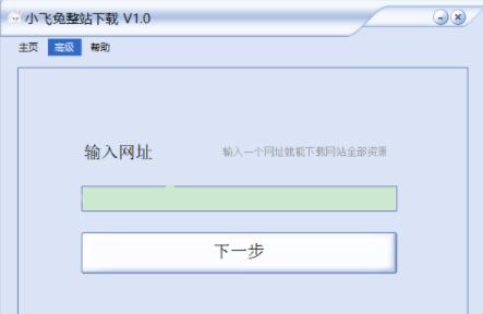 小飞兔整站下载软件 V6.1 免费最新版