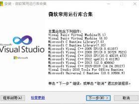 微软常用运行库合集免费下载 v2020.5.20(32&64位)最新版