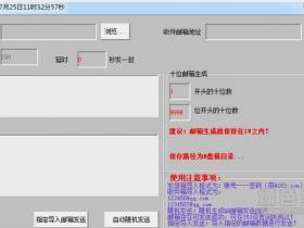 邮件自动发送软件下载V15.1.1最新版