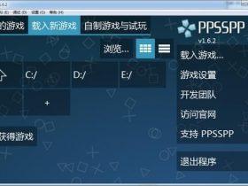 PPSSPP模拟器下载 v1.9.3中文电脑版