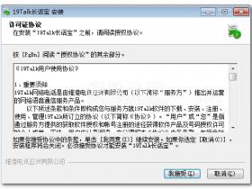 19talk长话宝官网 V2.1 中文版
