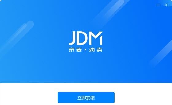 京东商家助手(京麦工作台)最新版v8.8.1 官方版